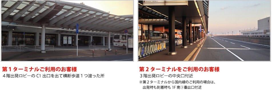 成田空港駐車場|ハワイパーキング